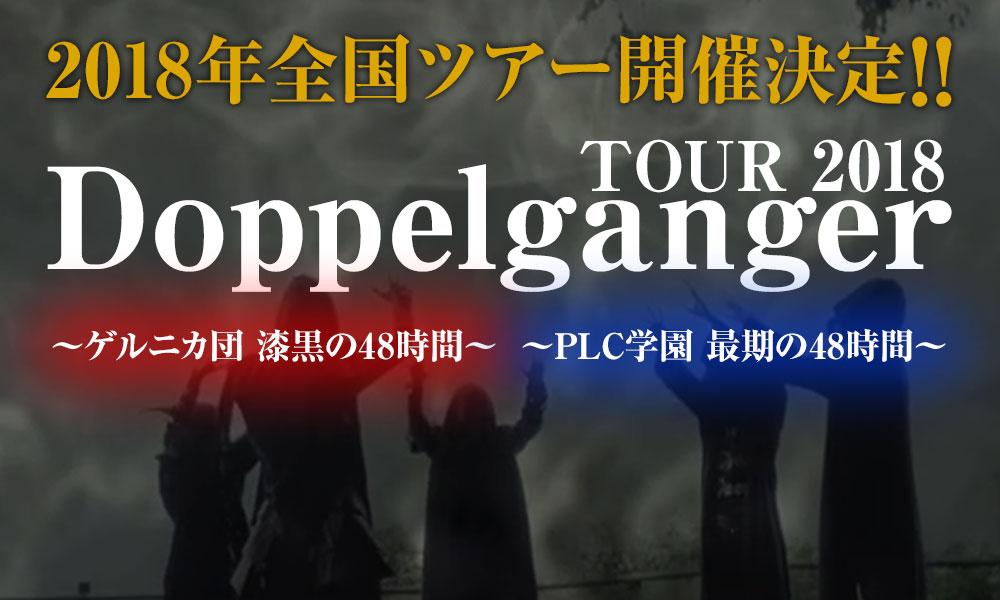 TOUR 2018 Doppelganger 〜ゲルニカ団 漆黒の48時間〜 〜PLC学園 最期の48時間〜